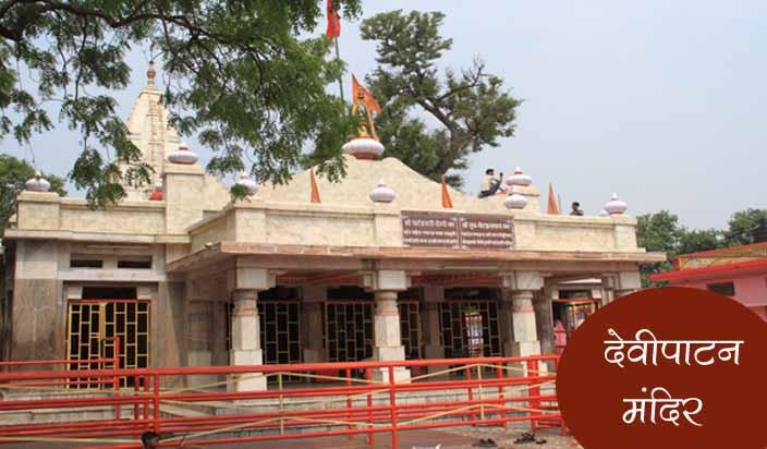 Mother Pateshwari Temple of Devipatan - Goddess Sita was here