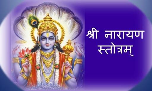 Narayana Stotra | How to recite Narayana Stotra