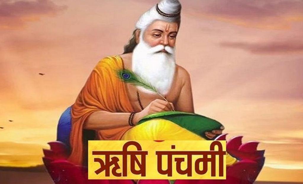 Fast for Rishi Panchami to get rid of sins. Importance of Rishi Panchami - @worldcreativities