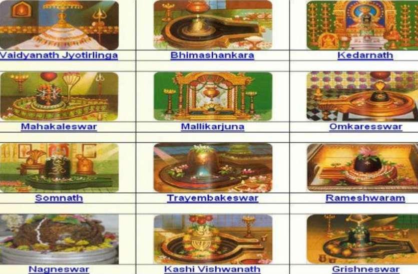 Shiva Temple | Famous Shivalas of India | Jyotirlinga 12 Jyotirlingas outside Shiva - @worldcreativities