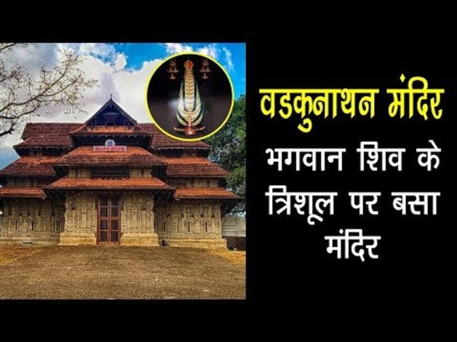 Shri Vadkunathan Temple | Unique Ghee Lingam of Ghee, know its glory. Where is this unique Shivling - @worldcreativities