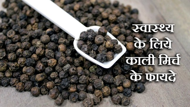 Black Pepper | Black pepper is very beneficial for health/WorldCreativities