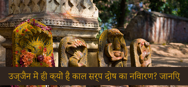 Why is there a solution to Kaal Sarp Dosh in Ujjain itself? Know What to do for prevention - @worldcreativities