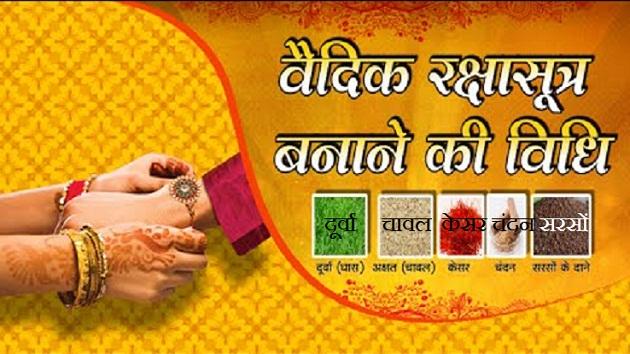 Vedic Rakhi | Learn the method of making and tying the Vedic Rakshasutra. Vedic Rakhi Tying Mantra - @worldcreativities