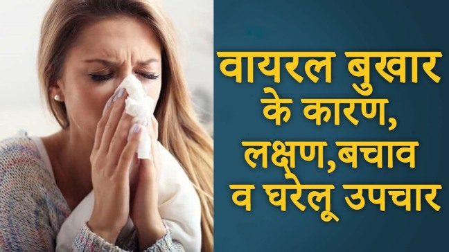 Viral fever symptoms, causes and home remedies/WorldCreativities
