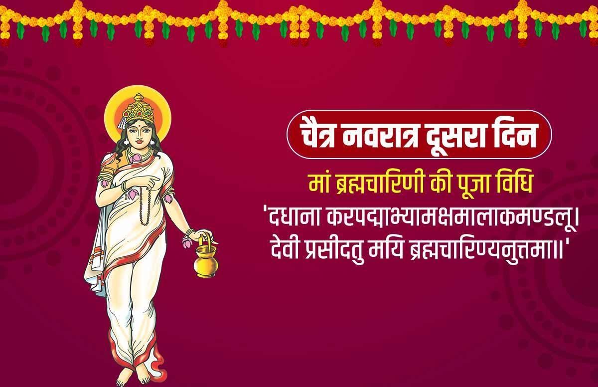 माँ ब्रह्मचारिणी – नवरात्र का नवरात्र पर्व के दूसरे दिन माँ ब्रह्मचारिणी की पूजा-अर्चना की जाती है। जाने पूजा विधि