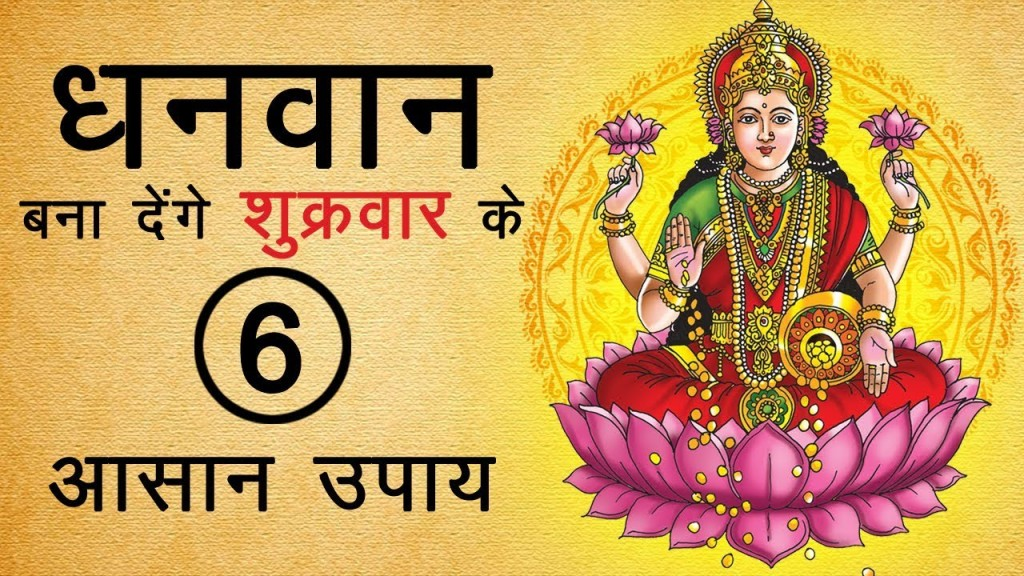 world creativities Today, do this work on Friday, it will be the blessings of Laxmi ji
