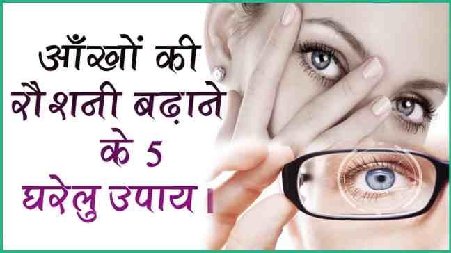 world creativities Home remedy to increase eyesight