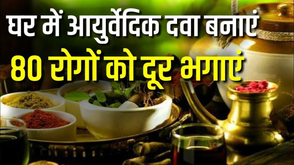 world creativities Make Ayurvedic medicine at home, drive away 80 diseases