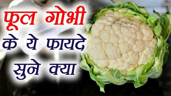 You will be surprised to know the benefits of eating cauliflower