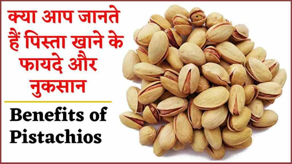 world creativities 7 benefits of eating pistachios