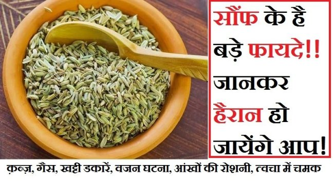 The panacea for all diseases from fennel stomach