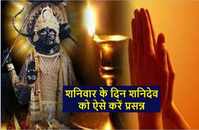 world creativities Do this work to get the blessings of Shani Dev on Saturday, will be fulfilled
