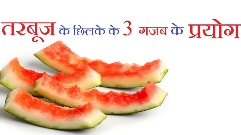 world creativities You will be shocked knowing the benefits of watermelon peel