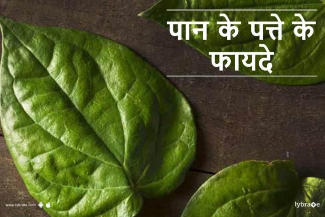 Paan (Tambul) is full of virtues worldcreativities.com