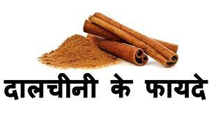 world creativities Ayurvedic measures - Use cinnamon in this way will give relief from every merge