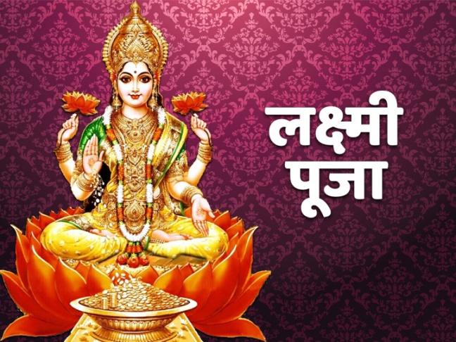 Worship Lakshmi Mata today on Friday, wealth, splendor and prosperity will increase