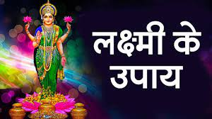 se 6 things daily to please Goddess Lakshmi, there will be happiness and prosperity in the house