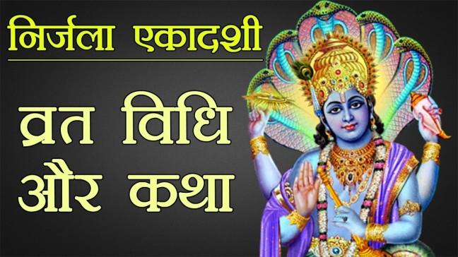 Nirjala Ekadashi 2021: Perform Nirjala Ekadashi fasting in these 5 auspicious times, follow this rule, know worship method and auspicious time