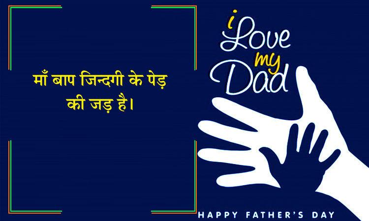 पुराणों में इन 5 को कहा गया है पिता Fathers Day Special