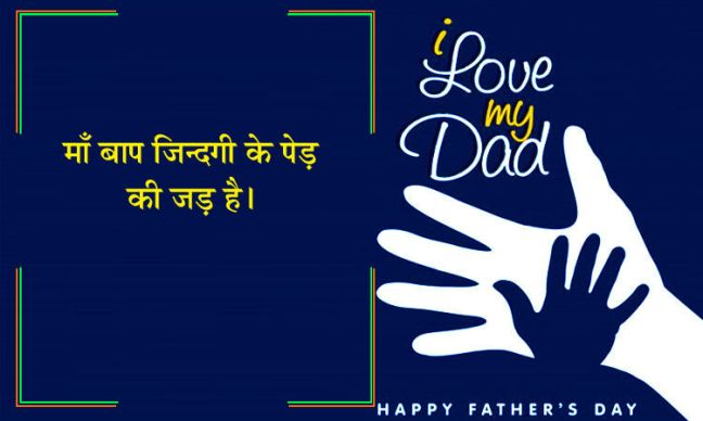 In the Puranas, these 5 have been called Father Fathers Day Special