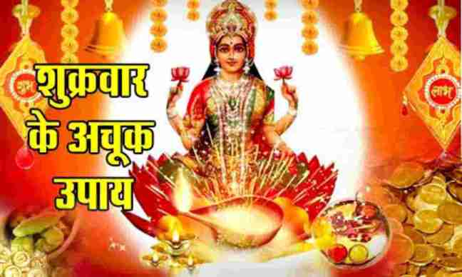 Worship Maa Lakshmi on Friday, the poverty of the house will go away