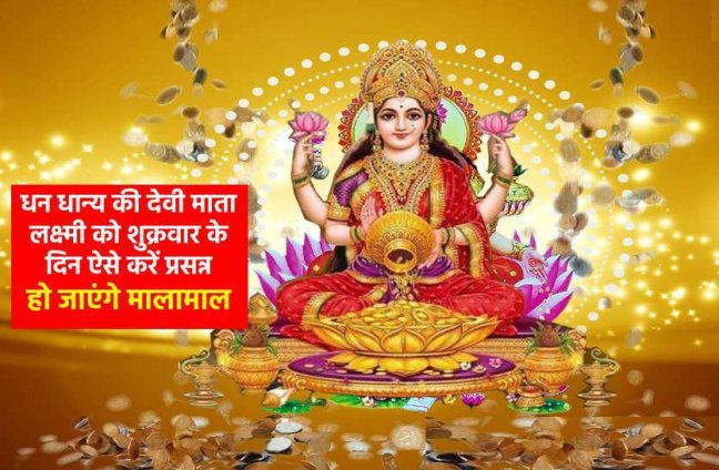 Worship: Worship Mother Lakshmi like this, the lack of money in life will go away and happiness and prosperity will come