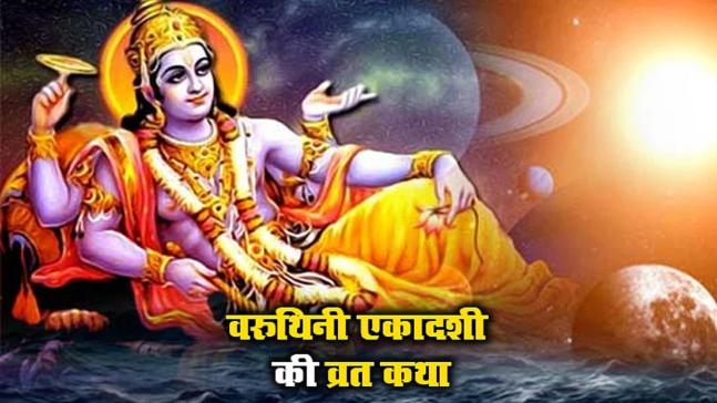 Varuthini Ekadashi fast has special significance, know the auspicious time and method of worship