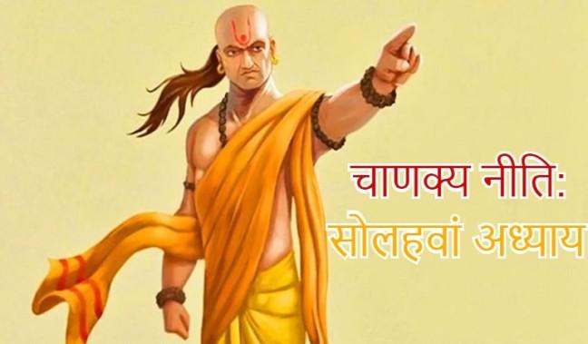 Ancient Chanakya Niti - Chapter 16 (Sixteenth) Awesome Quotes in English & Hindi
