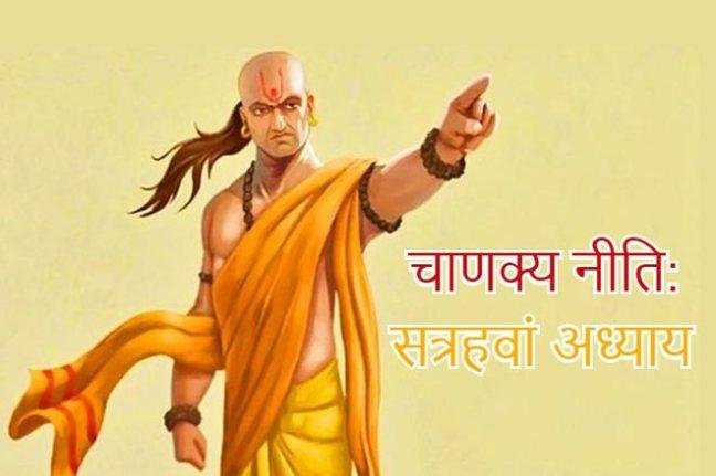 Ancient Chanakya Niti - Chapter 17 (Seventeenth) Awesome Quotes in English & Hindi