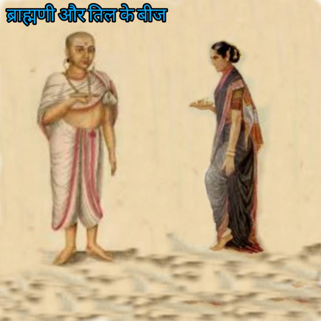 ब्राह्मणी और तिल के बीज – Brahmani And Sesame Seeds Panchatantra Story In Hindi | पंचतंत्र