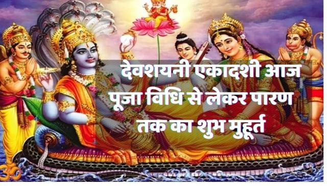 Devshayani Ekadashi 2021 is today Devshayani Ekadashi, know why four months are going to close auspicious work
