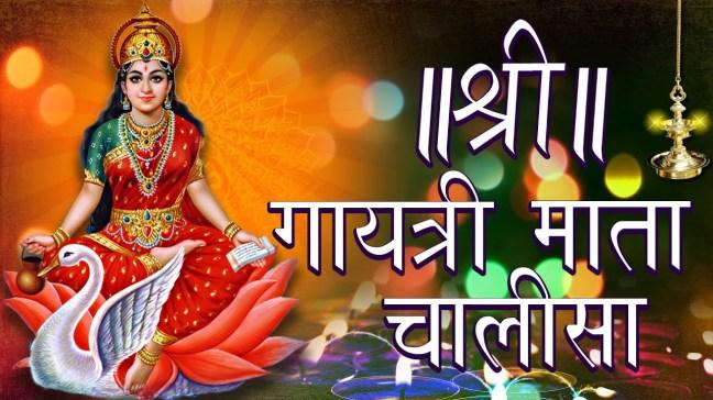 Read Gayatri Chalisa daily, you will get amazing benefits