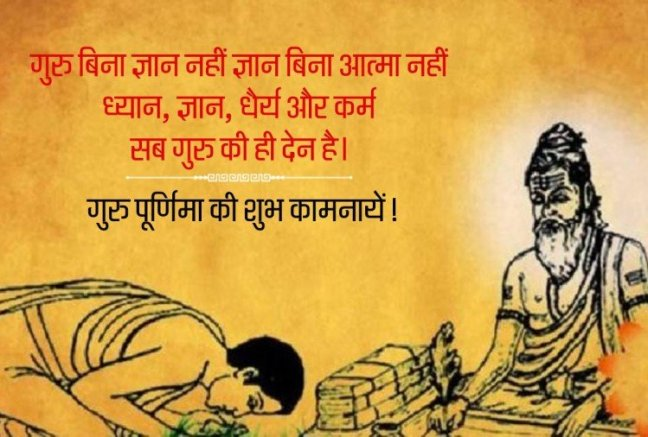 Guru Purnima 2021 | Today is Guru Purnima, know the auspicious time, worship method, complete related to fasting rules