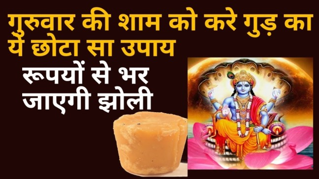 Do this remedy of jaggery on Thursday evening, the bag will be filled with money, all the work becomes, do these measures