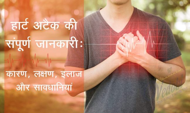 Heart Disease | Arjun tree bark removes the risk of heart attack
