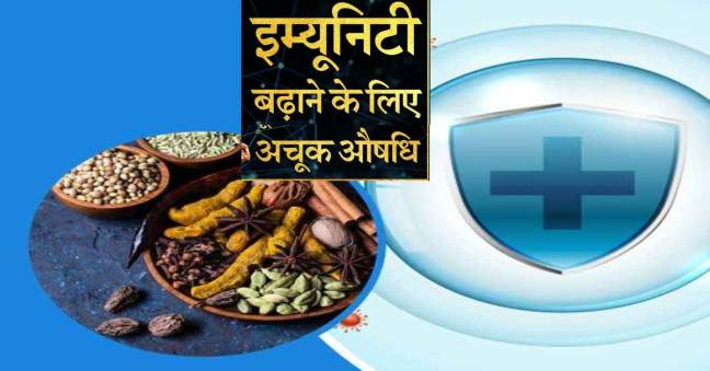 Strong home remedies to increase immunity