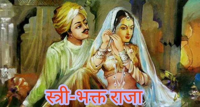 lady devotee king Panchatantra Story In Hindi