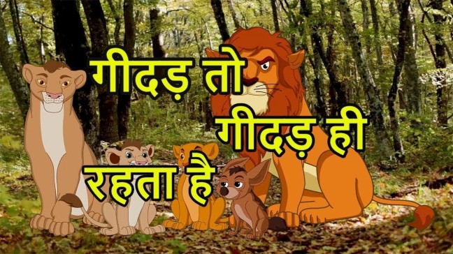 Lioness & The Young Jackal Panchatantra Story In Hindi