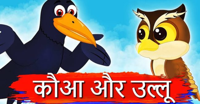 Panchatantra Story Of Crows and Owls In Hindi