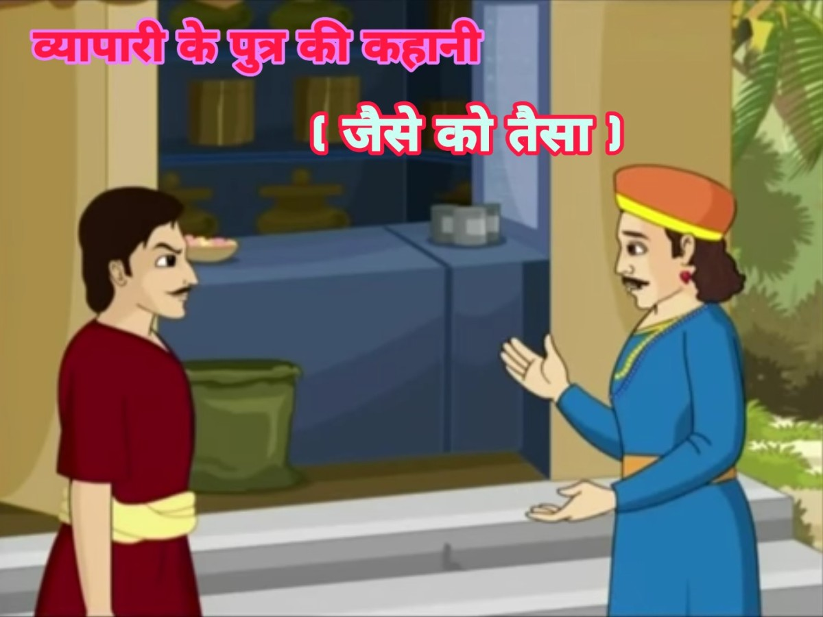 Panchatantra Story Of The Merchant's Son In Hindi