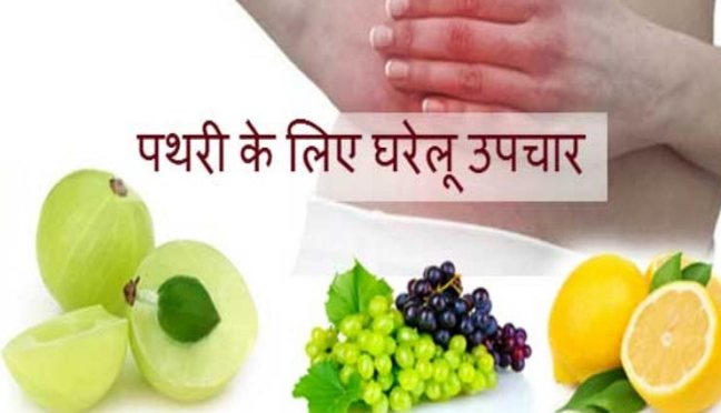 Homeopathic treatment, treatment of stones