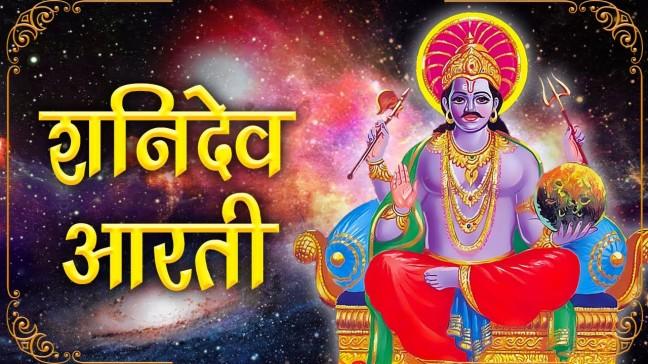 Aarti of Shani Dev - Om Jai Jai Shani Maharaj