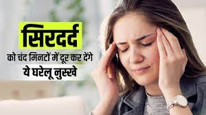 Home remedies for headache. Headache has become a common problem. Often people have the problem of headache.