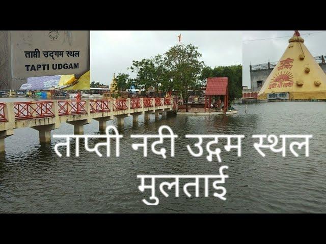 7 facts about Tapti Jayanti Tapti River