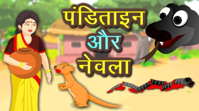 The Brahmani & The Mongoose Panchatantra Story In Hindi