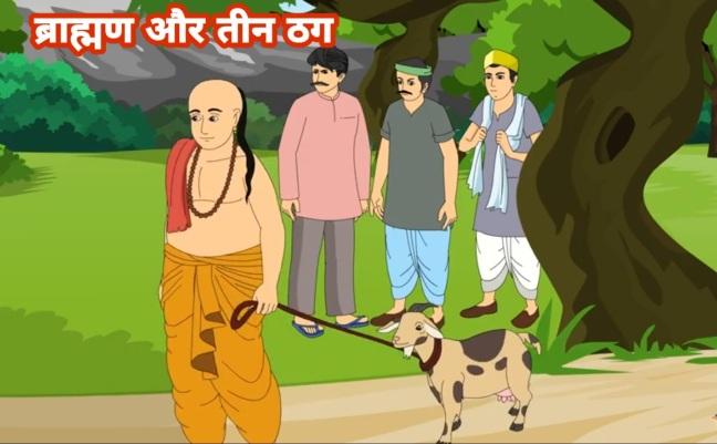 The Brahmin & Three Crooks Panchatantra Story In Hindi