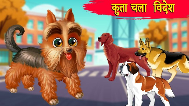 The Dog Who Went Abroad Panchatantra Story In Hindi