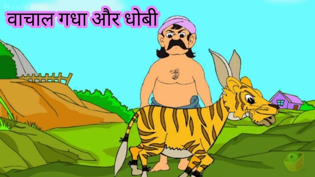 The Donkey and the Washerman Story In Hindi