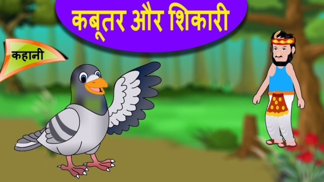 The Dove and the Hunter Story In Hindi
